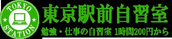 東京駅前自習室|勉強・仕事の自習室1時間200円から